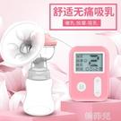 吸奶器 動力豬吸奶器電動吸力大靜音自動擠奶抽奶拔奶器產后孕婦非手動 韓菲兒