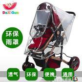 大西瓜寶寶推車雨罩嬰兒車罩兒童手推車傘車雨罩防風罩防雨罩通用 魔方數碼館