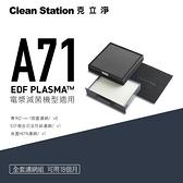 【A71適用】全套濾網組 - 2合1前置濾網6入|ECF活性碳濾網1入|HEPA濾網1入