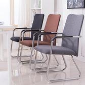 辦公椅子家用電腦椅職員椅弓形會議椅子靠背網布麻將椅宿舍辦工椅   mandyc衣間