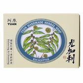 阿原肥皂 尤加利皂(115g/塊)x1