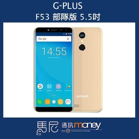 (+贈手機殼)GPLUS/G-PLUS F53 部隊版/5.5吋螢幕/雙卡雙待/無照相/指紋辨識/軍人機【馬尼通訊】