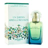 Hermes Un Jardin Apres La Mousson 愛馬仕印度花園中性淡香水 100ml【5295 我愛購物】