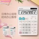 計算器 SHARP夏普官方正品EL-S452時尚簡約辦公臺式卡通可愛計算器日本原裝 風馳