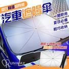 【大尺寸】擋風玻璃 遮陽傘 降溫 前檔遮光 防曬 車用 十骨陽傘 傘罩式 汽車擋光板 贈收納袋