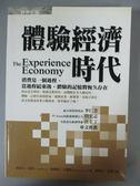 【書寶二手書T3/財經企管_JGJ】體驗經濟時代_夏業良, 約瑟夫.