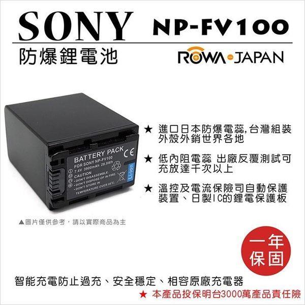 御彩數位@樂華 FOR Sony NP-FV100 相機電池 鋰電池 防爆 原廠充電器可充 保固一年
