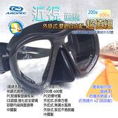 Aropec 近視潛水面鏡 雙眼自由配 超值組  M2-CD24清晰黑 (含近視鏡片2片);蝴蝶魚戶外