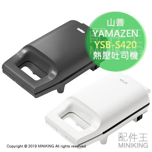 日本代購 YAMAZEN 山善 YSB-S420 熱壓吐司機 烤吐司 三明治機 熱壓三明治 烤麵包 熱壓機