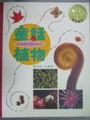 【書寶二手書T3/動植物_XBA】童話植物:臺灣植物的四季_原價420_陳月霞