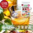 【豆嫂】日本沖泡 HAKUBAKU 全家麥茶(52入)
