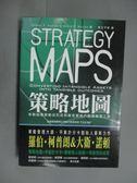 【書寶二手書T4/財經企管_ZDG】策略地圖_Robert S.Kaplan