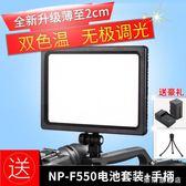 LED攝像燈婚慶攝影燈新聞單反相機外拍燈拍照補光燈手持便攜