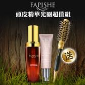 Fapishe法皮舒 頭皮精華光圈超值組【BG Shop】活化液(效期:2020.10)/髮精華(效期:2020.10)+光圈霜