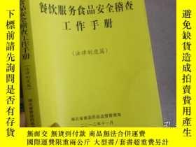 二手書博民逛書店餐飲罕見食品安全稽查工作手冊 法律制度篇Y94557 出版2012