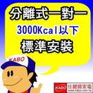 分離式一對一冷氣標準安裝(3000kcal以下)
