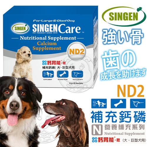 【培菓平價寵物網】發育寶-S》ND2大巨型犬補鈣鈣磷-5g*20包/盒