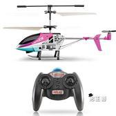 遙控飛機遙控飛機直升機玩具飛機航模充電動兒童男孩小孩迷你小飛機XW(一件免運)