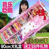 芭比娃娃會眨眼唱歌的芭比洋娃娃套裝大禮盒女孩公主兒童玩具衣服別墅城堡-大小姐韓風館