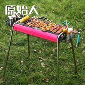 原始人不銹鋼家用戶外燒烤架工具5以上木炭燒烤爐全套野外碳架子