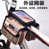 自行車袋前梁包山地車上管包騎行包裝備馬鞍包配件手機包單車前包花間公主YYS