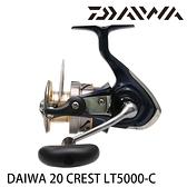 漁拓釣具 DAIWA 20 CREST LT 5000-C [紡車捲線器]