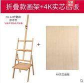 畫架支架式畫板套裝實木可升降便攜式多功能折疊家用木質 生活樂事館