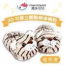 [媽咪可兒] 3D立體動物造型保暖室內鞋...