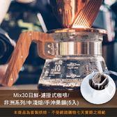 【咖啡綠商號】Mix30日鮮-非洲-中淺焙-手沖果漿韻(5入)
