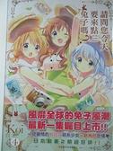 【書寶二手書T1/漫畫書_GNI】請問您今天要來點兔子嗎?(04)_Koi
