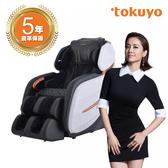 ⦿馨情促價⦿ tokuyo 豪美椅 SS-Beauty 按摩椅 TC-679 皮革5年保固
