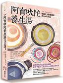 (二手書)阿育吠陀養生湯:喚醒七大脈輪能量的108道湯品