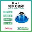 【刀鋒】BLADE電鑽防塵罩 接灰碗 現貨 當天出貨 台灣公司貨 電鑽接灰 防塵罩 防塵器 接灰器
