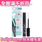 【睫毛膏】日本 DollyCosme 白色睫毛膏 溫水可卸 防水眼線筆 角色扮演 2.5次元 cosplay【小福部屋】