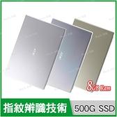 宏碁 acer SF114-34 銀/金/彩虹銀 500G SSD特仕升級版【N4120/14吋/Intel/筆電/Win10/Buy3c奇展】Swift 似X409MA