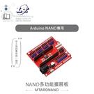 『堃邑Oget』NANO多功能擴展板 Arduino NANO 開發學習互動模組