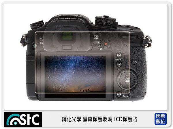 STC 9H鋼化 螢幕玻璃保護貼 (TYPE E) 適 Panasonic LX100 LX100II LF1 TX2 TZ90