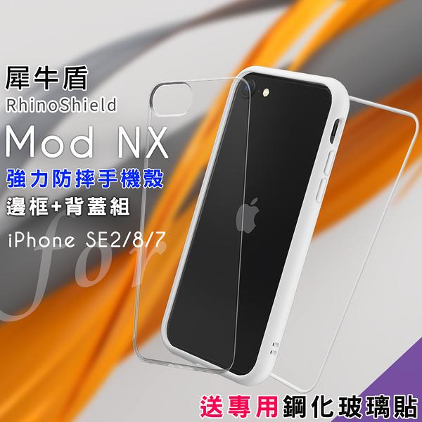 RhinoShield 犀牛盾 Mod NX 強力防摔邊框+背蓋手機殼 for iphone SE2/8/7-白色 送專用鋼化玻璃貼