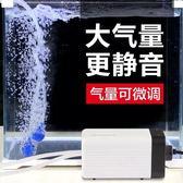 氧氣泵泵魚缸增氧機超靜音小型迷你養魚魚缸氧氣泵220v夏洛特