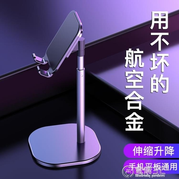 手機支架桌面懶人直播ipad平板電腦支撐可調節升降pad支座夾萬能通 電購3C