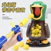 打我鴨呀兒童親子互動玩具男孩槍空氣動力軟彈可以發射連發射擊類快速出貨
