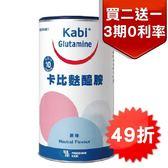 買二送一 ※卡比麩醯胺粉末-原味 450g/罐 3期零利率 KABI L-glutamine 左旋麩醯胺 德國