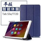 三星Galaxy Tab S5e T720 保護套 全包邊防摔皮套 支架 平板電腦帶休眠 卡通簡約外殼 輕薄