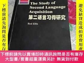 簡體書-十日到貨 R3Y第二語言習得研究 (美)埃利斯(Rod Ellis) 著 上海外語教育出版社 ISB