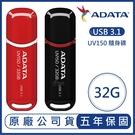 ADATA 威剛 32GB DashDrive UV150 USB 3.1 隨身碟 32G