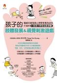 孩子的肢體發展&視覺刺激遊戲:權威兒童發展心理學家專為幼兒打造的61個潛能開..