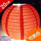 A0167☆8吋素面紙燈籠_20cm#燈籠#日式#彩繪#小#圓#長#寫字燈籠#燈籠寫字#有字#提把#元宵#DIY
