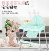 寶寶餐椅嬰兒吃飯椅子便攜式可折疊宜家多功能兒童餐桌椅座椅 YYS 【快速出貨】