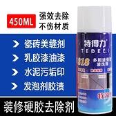 美縫劑發泡膠裝修瓷磚用去除乳膠油漆去硬膠清潔防水膠 快速出貨