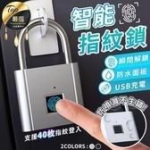 智慧指紋鎖 密碼鎖 電子鎖 門窗鎖 指紋鎖 抽屜鎖 防盜鎖 智能鎖 櫃子鎖 指紋掛鎖